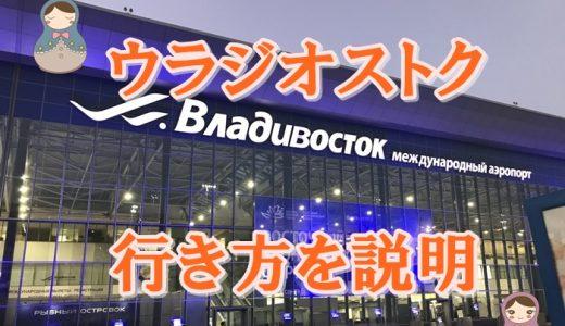 【ウラジオストク 行き方】成田・新千歳から約2時間のフライトでヨーロッパ!【まとめ】