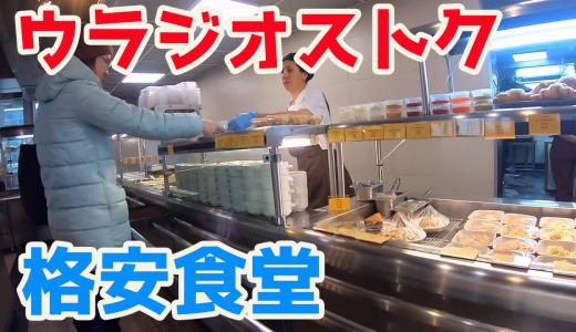 【ウラジオストク旅行】食堂は美味しくて安くてオススメです【リパブリック】