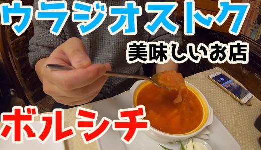 【ウラジオストク】本場のボルシチが美味い!ポルト=フランコ【グルメ】