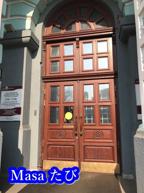 ウラジオストク銀行