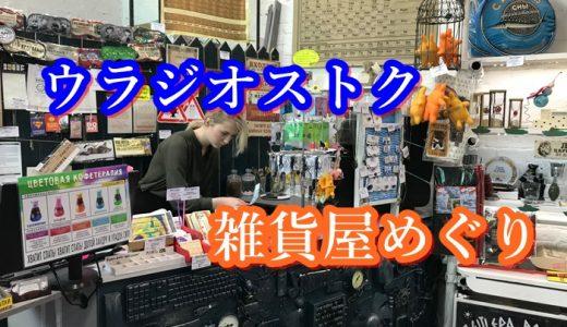 ウラジオストクの雑貨屋めぐり。裏路地には魅力的なお店が隠れている!
