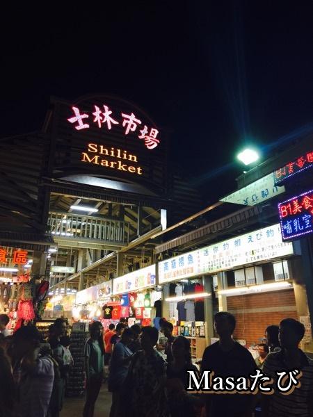 JTB夫婦旅行台北