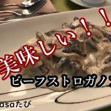 ウラジオストクで食べたビーフストロガノフが忘れられない!カフェSTUDIO