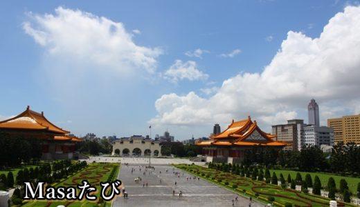 台北観光のオススメスポット!忠烈祠・故宮博物館・中正記念館で歴史を学ぶ!