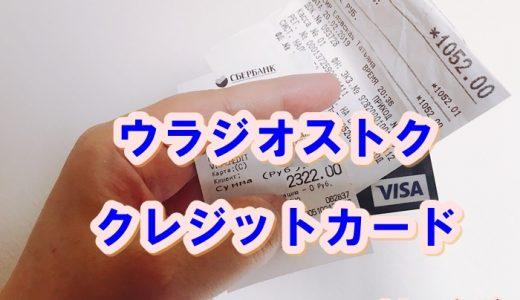 これは便利!ウラジオストク旅行で使えるクレジットカード情報!