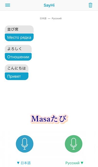 ロシア語アプリ