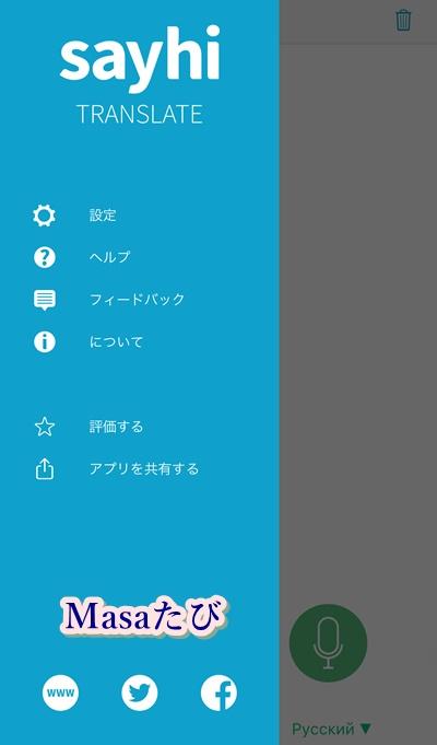 ロシア語会話アプリ