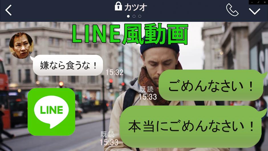 youtube line風 動画