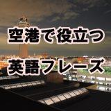 英語 勉強 空港