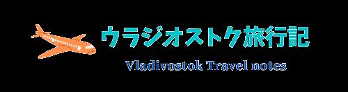 ウラジオストク旅行記